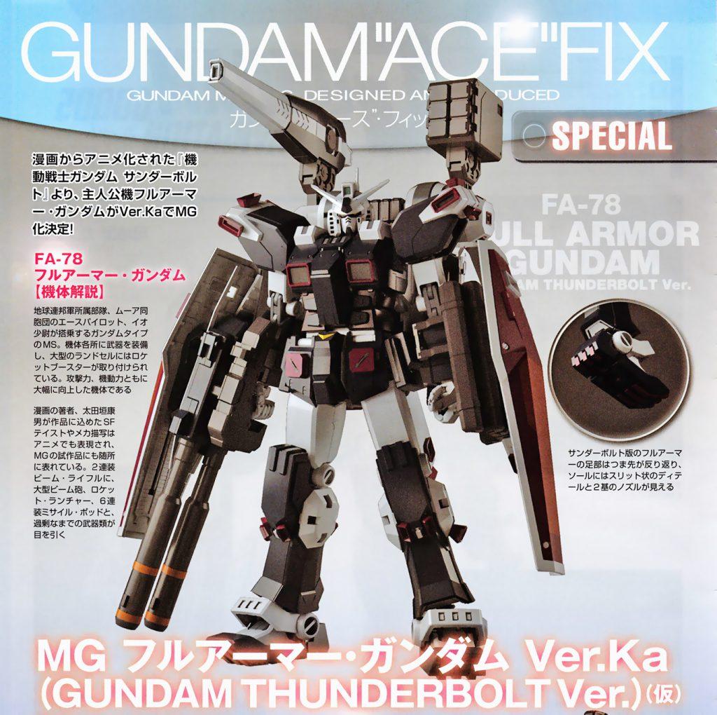 MG Full Armor Gundam Ver. Ka