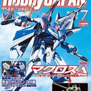 Hobby Japan July 2016