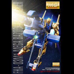 P-Bandai 1/100 MG Mega Bazooka Launcher