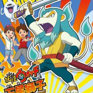 Youkai Watch 07: Manojishi (by Bandai)