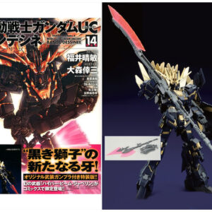 Gundam UC Bande Dessinee 14 Limited Edition with 1/144 Hyper Beam Javelin