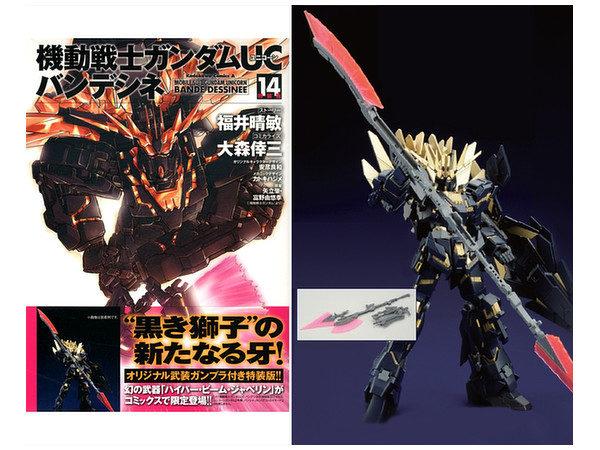 Gundam UC Bande Dessinee 14 Limited Edition