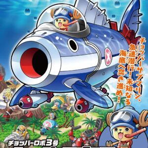 Chopper Robo No.3 Chopper Submarine