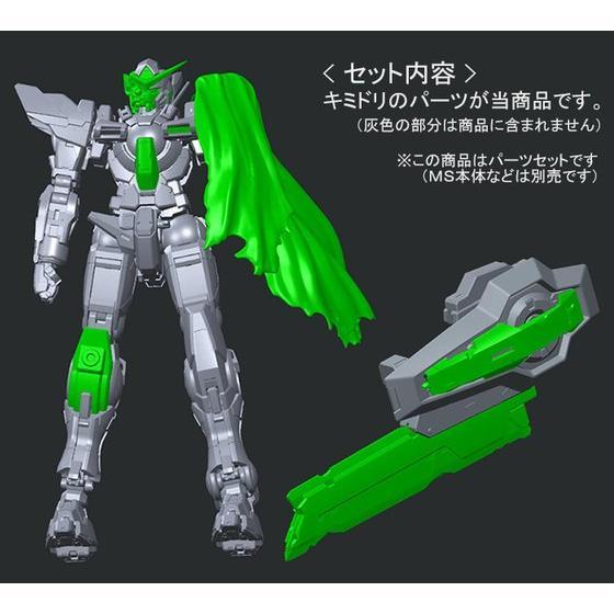 RG 1/144 Repair parts set for Gundam Exia (Resale)