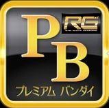 P-Bandai (RG)