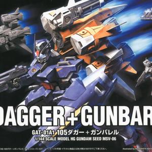 1/144 HG 105 Dagger Gun Barrel