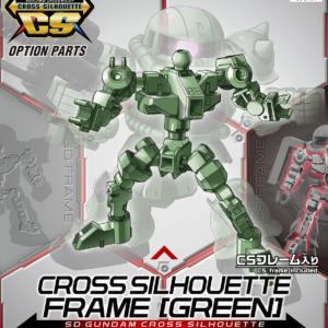 SD Gundam Cross Silhouette: Cross Silhouette Frame (Green)