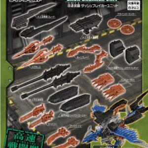 Zoids ZW41 Wild Remodeling Weapon Dash Breaker Unit by Takara Tomy