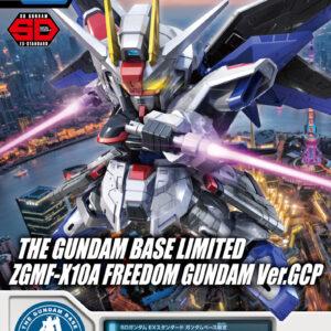 P-Bandai: SD Ex-Standard Freedom Gundam Ver. GCP (Aug 2021 Release)